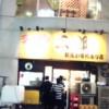 麺屋武蔵( 本店)