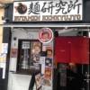 神田特集「豚麺研究所」